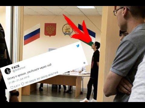 face-забирают в армию ВСЕ ПОСЛЕДНИЕ НОВОСТИ - Популярные видеоролики!