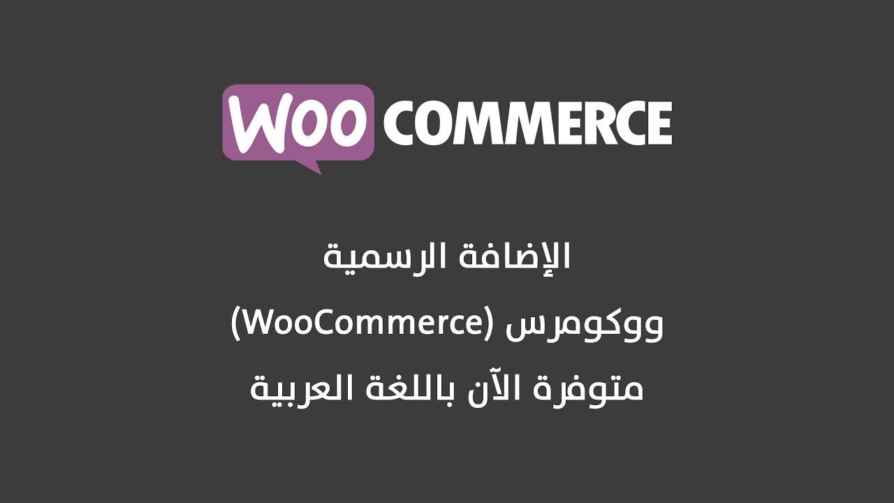 ترجمة ووكومرس WooCommerce Plugin إضافة ووكومرس الرسمية - مترجمة باللغة العربية