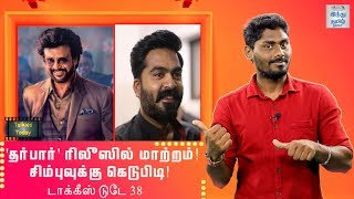 darbar-release-date-changed-conditions-for-simbu-talkies-today-episode-38-hindu-tamil