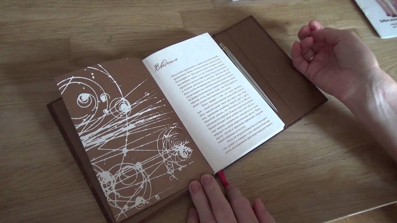 книга ронда берн секрет скачать