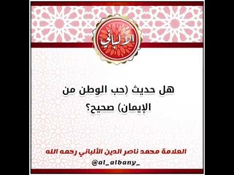 هل حديث حب الوطن من الايمان صحيح الشيخ الألباني رحمه الله