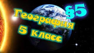 §5. Земля - планета Солнечной системы. География 5 класс