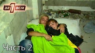 Девушка сбежала из дома с парнем-инвалидом – Один за всіх. Часть 2 из 4 от 11.09.16