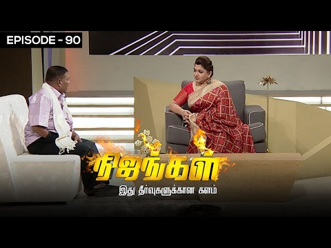 Nijangal with kushboo is a reality show to sort out untold issues. Here is the episode 90 of #Nijangal telecasted in Sun TV on 10/02/2017. Truth Unveils to Kushboo - Nijangal Highlights ... To know what happened watch the full Video at https://goo.gl/FVtrUr  For more updates,  Subscribe us on:  https://www.youtube.com/user/VisionTimeThamizh  Like Us on:  https://www.facebook.com/visiontimeindia
