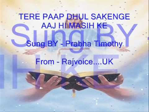 Prabha Timothy - Hindi Christian Song - Tere Paap Dhul Sakenge
