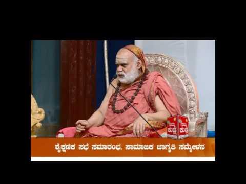 Moodubidre Felicitation To Sringeri Sharada Peetas Jagadguru Sri