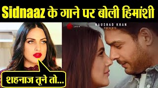 Shehnaz Gill और Siddharth Shukla के गाने Bhula Dunga पर बोली Himanshi Khurana | FilmiBeat