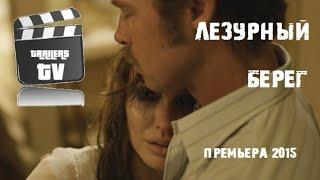 Анджелина Джоли Питт и Брэд Питт