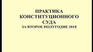 Практика Конституционного Суда по налогам за второе полугодие 2018 / Constitutional court