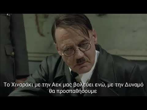 Ο Χίτλερ μαθαίνει για την ήττα του Ολυμπιακού από τον ΠΑΟΚ με σκορ 3-1