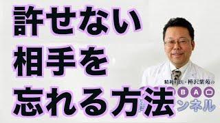 許せない相手を忘れる方法【精神科医・樺沢紫苑】 thumbnail