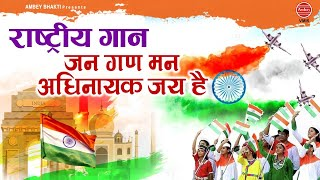राष्ट्रीय गान | जन गण मन अधिनायक जय हे | Jana Gana Mana | 15 August 2020 Songs | Ambey bhakti