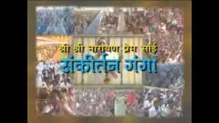 Sri Sri Narayan Prem Sai Sankirtan Ganga