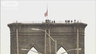 NYの観光名所「ブルックリン橋」悩み抱え男性のぼる(20/05/23)