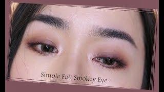 眼妝║秋天來了~只用「兩色」畫簡單的小煙燻妝!