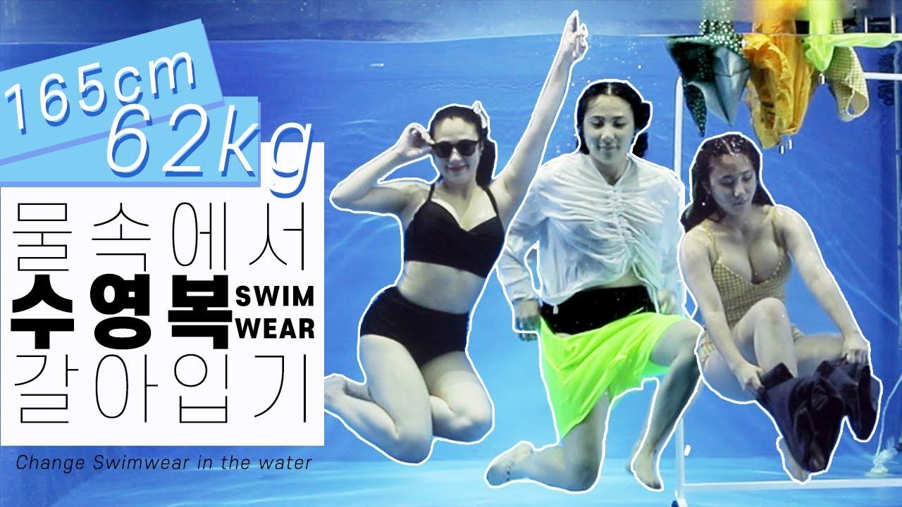(Sub) 62kg 물속에서 수영복 6가지 갈아입기 👙💦 빅사이즈 비치웨어 룩북 | 래쉬가드 원피스 비키니 워터레깅스 까지 수중촬영
