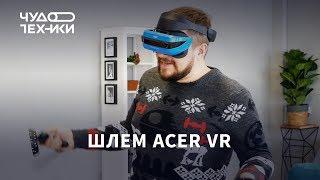 Играем в игры на Acer VR