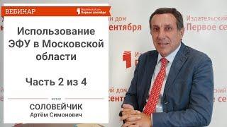 Использование электронных форм учебников (ЭФУ) в Московской области