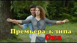Смотреть клип Кирилл Скрипник - Она
