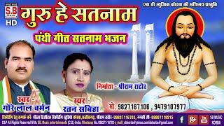 Gorelal Barman | Cg Panthi Geet | Guru He Satnam | Ratana Sabiha | New Chhattisgarhi song bhajan SB