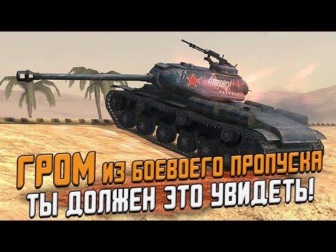 ГРОМ из Боевого Пропуска - Первое впечатление в рандоме / Wot Blitz