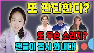 [핫] 김다현의 성공에 뒤이어 ... 심사위원들 또 판…