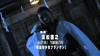 Rape Zombie: Lust of the Dead (Reipu zonbi: Lust of the Dead) theatrical trailer