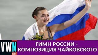 Новый гимн у российских фигуристов