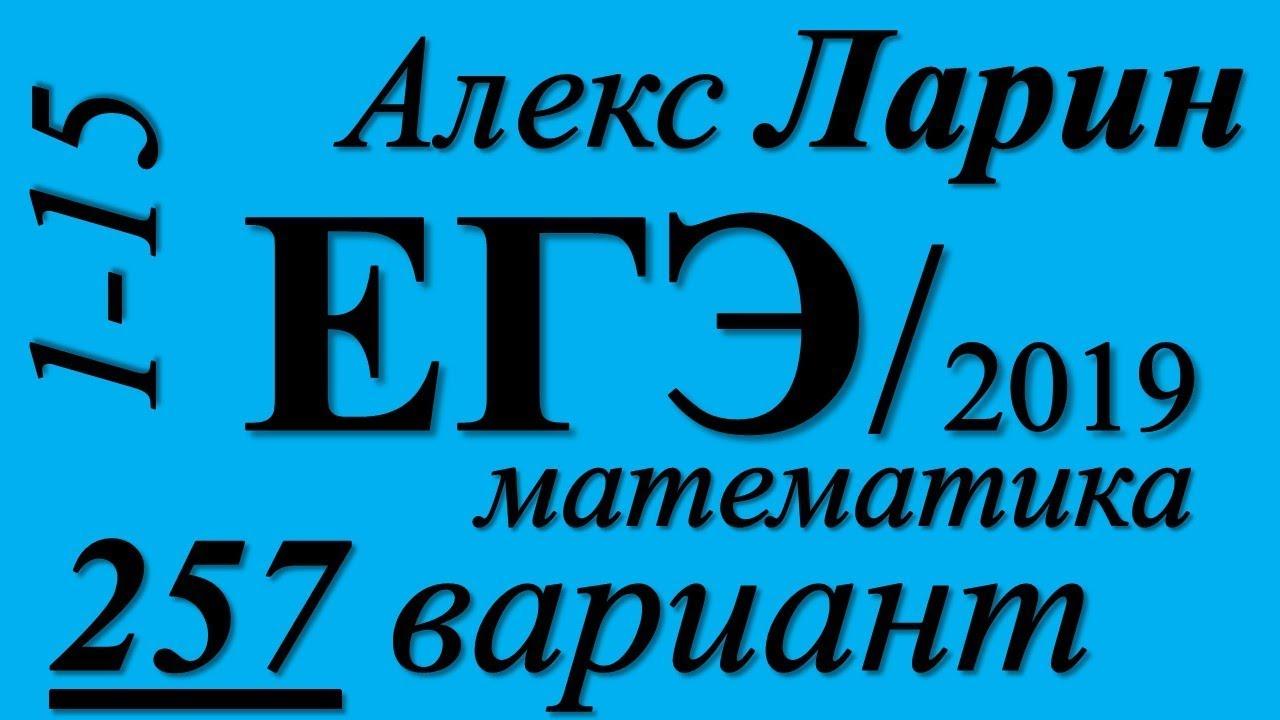 Разбор Варианта ЕГЭ Ларина №257 (№1-15).