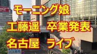 前日の工藤遥ちゃんの卒業発表で工藤ヲタにとっては大混乱の名古屋ライ...