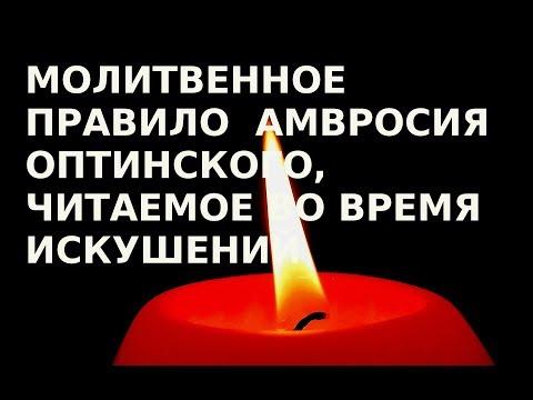 Правило преподобного Амвросия Оптинского, читаемое во время искушений. Молитва
