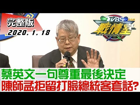 ''  TVBS  20200118