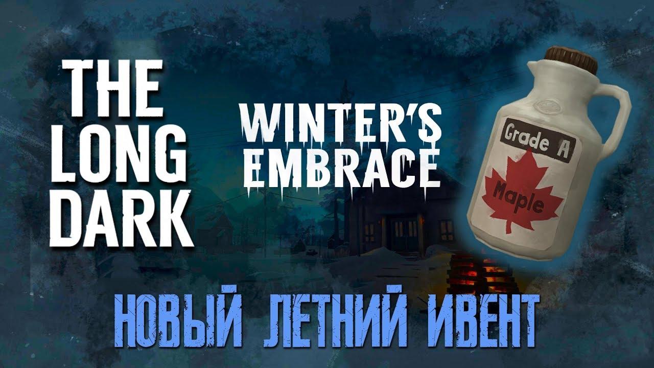 The Long Dark ► WINTER'S EMBRACE ► В поисках СИРОПА и ЧИПСОВ