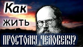 Как жить простому человеку Дела добрые добродетели   Игумен Никон Воробьев
