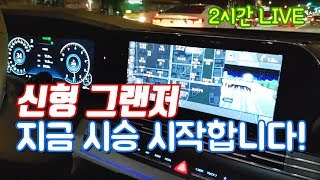 [Live] 신형 그랜저(페이스리프트) 시승 지금 시작합니다 ♥