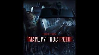 Маршрут построен 2016 трейлер | Filmerx.Ru