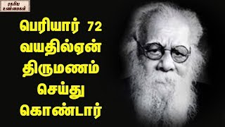 Why Periyar Got Married In His 72 years Unknown Facts Tamil