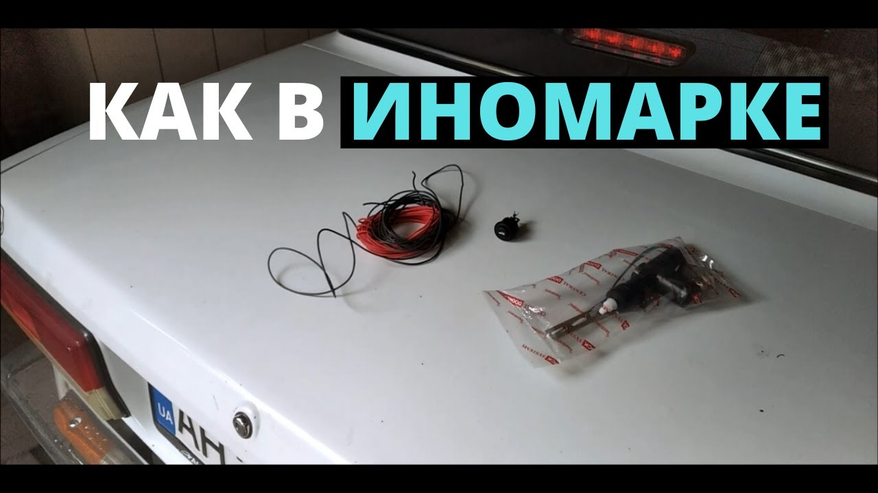 Открывание багажника с кнопки на ВАЗ 2107