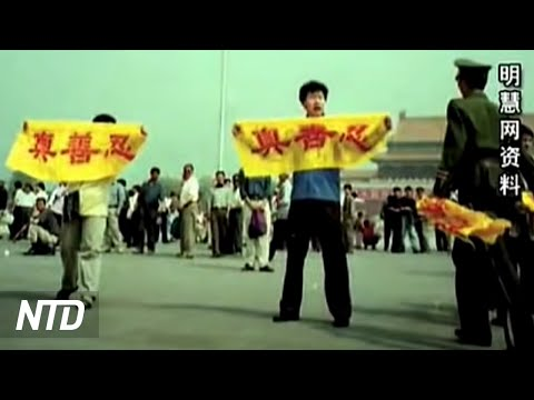 Nine Commentaries Pt 5: The Collusion of Jiang Zemin with the CCP to Persecute Falun Gong
