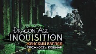 Dragon Age: Inquisition • #48 • Четыре опасных дырки