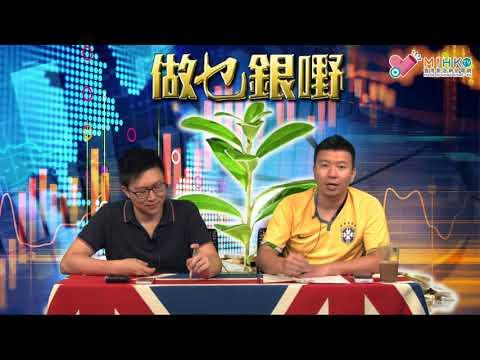 做乜銀野 EP26 - 世界盃2018,就開始啦喂?!香港邊度有得睇? - 20180517a