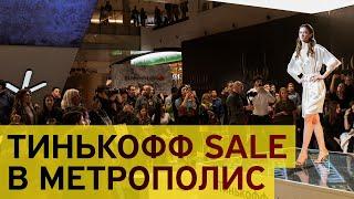 Tinkoff Sale в ТЦ Метрополис