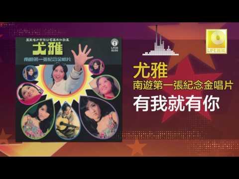 尤雅 You Ya - 有我就有你 You Wo Jiu You Ni (Original Music Audio)