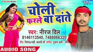आ गया Neeraj Dil का सबसे हिट गाना - Choli Farle Ba Dante - Bhojpuri Superhit Song 2018