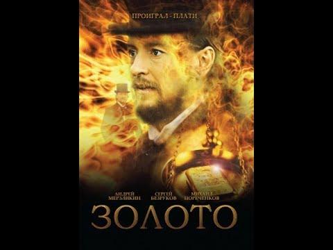 Zlato - Ruski film sa prevodom