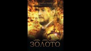Zlato - Ruski film sa prevodom(, 2017-06-18T15:19:17.000Z)