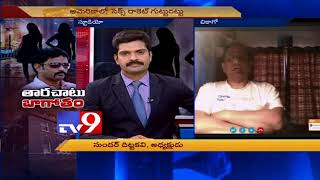 Sundar Dittakavi TV9 Interview on Tollywood Actresses Racket in Chicago