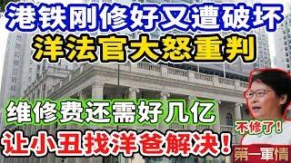 港铁刚刚修好就又遭破坏!香港法院大怒重判!维修费还需要好几亿,别修了!让小丑去找洋爸要啊!