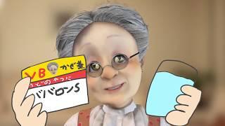 バーチャルおばあちゃんCM「早めのババロン」 thumbnail