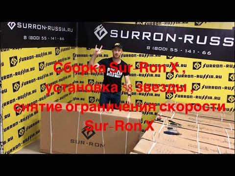 Сборка Sur-Ron X , установка 58 звезды , снятие ограничения скорости Sur-Ron X